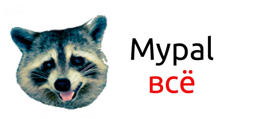 Проект Pale Moon добился прекращения разработки браузера Mypal