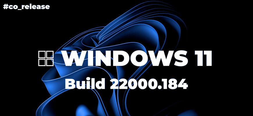 Анонс Windows 11 Insider Preview Build 22000.184 (канал Beta)