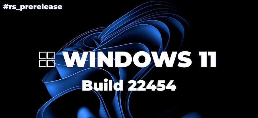 Анонс Windows 11 Insider Preview Build 22454 (канал Dev)