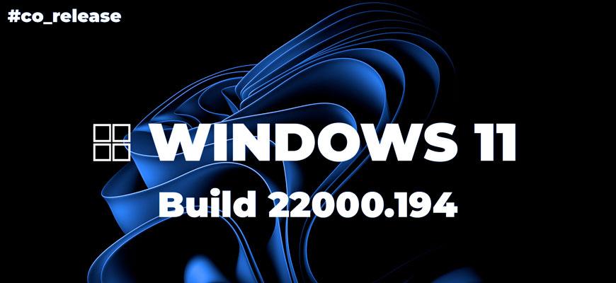 Анонс Windows 11 Insider Preview Build 22000.194 (канал Beta)