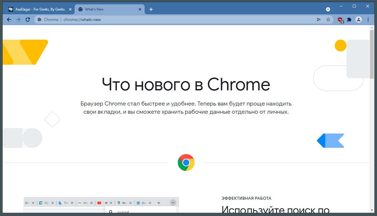 Релиз Chrome 94